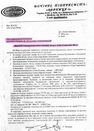 ДВРЗ, відповідь на колективний лист мешканців будинку по Алма-Атинській, 109В