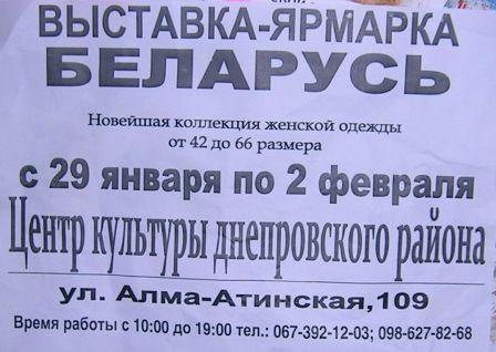 """Виставка-ярмарок жіночого одягу """"Беларусь"""""""