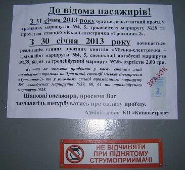 Проїзні квитки електричка-трамвай