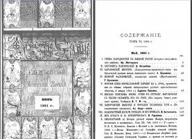 """Журнал """"Киевская старина"""""""