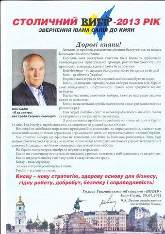 Іван Салій хоче стати мером Києва