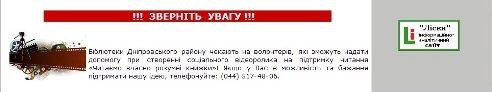 Бібліотеки Дніпровського району чекають на волонтерів