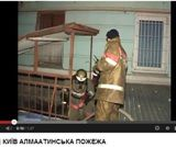 Пожежа на Алма-Атинській