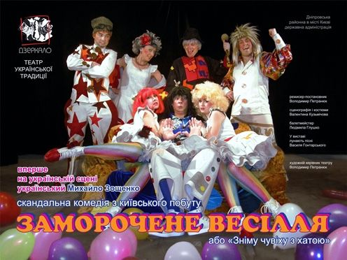 """Театр """"Дзеркало"""" запрошує глядачів на виставу """"Заморочене весілля"""""""