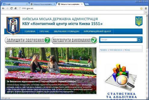 Відкрився сайт контактного центру 1551