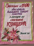 8 березня - концерт ансамблю бального танцю