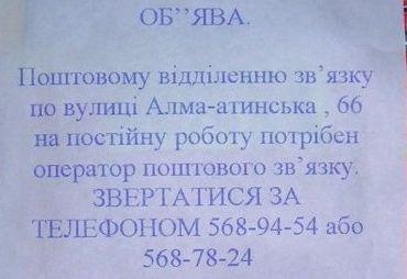 Робота у поштовому відділенні №92 (ДВРЗ)