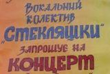 """Концерт вокального колективу """"Стекляшки"""" на ДВРЗ"""