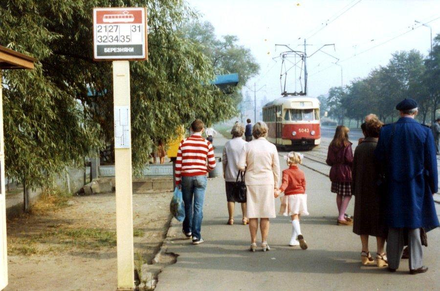 Київ, 1985 рік. Проспект Воз'єднання. Зупинка Березняки