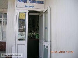 """Пункт прийому батарейок біля метро """"Арсенальна"""""""