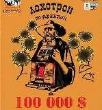 """Вистава """"Лохотрон по-українськи, або $100000"""""""
