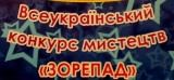"""Всеукраїнський конкурс мистецтв """"Зорепад"""""""