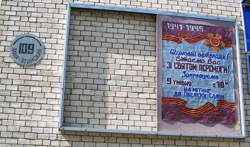 Заходи в Дніпровському районі до Дня Перемоги