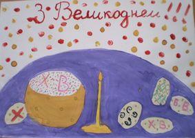 Дитячі малюнки до Великодня