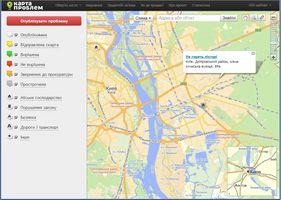 Новий сервіс для відправки скарг - карта проблем столиці