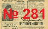 "Газета ""Дарницький вагоноремонтник"". №281"