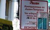 Бесплатные автобусные маршруты в Киеве
