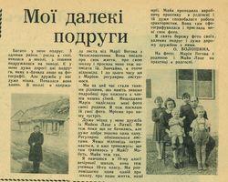 "Газета ""Дарницький вагоноремонтник"". №283"