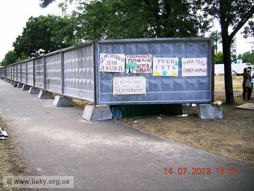 Конфлікт із забудовниками на Березняках