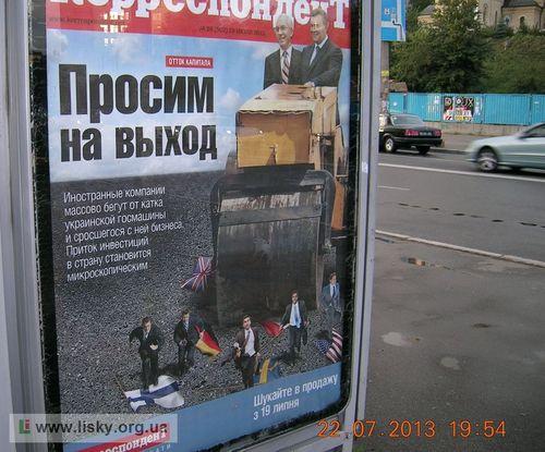 Інвестори тікають з України