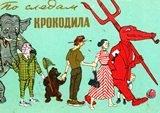 """Слідами """"Крокодила"""", 1956 рік"""
