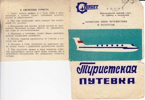 Відпочинок в СРСР
