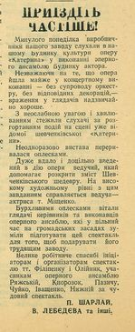 "Газета ""Дарницький вагоноремонтник"". №284"