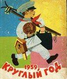 "Дитячий календар ""Круглый год"" на 1959 рік"