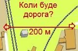 Економ-варіант нової дороги на ДВРЗ