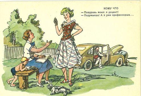 "Навчання в СРСР в карикатурах ""Крокодила"""