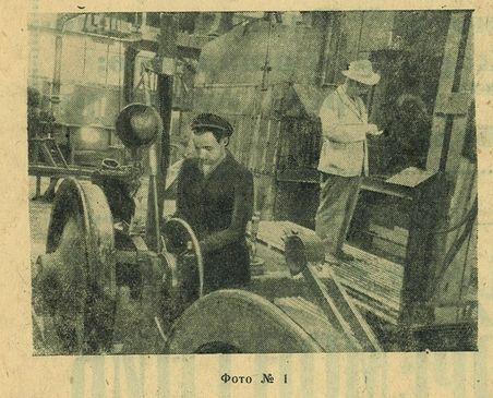 "Газета ""Дарницький вагоноремонтник"". №285"