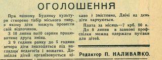 "Газета ""Дарницький вагоноремонтник"". №286"