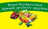 Ярмарок органічних продуктів