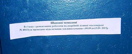 Оголошення про відключення гарячої води