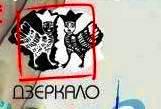 """У вересні """"Дзеркало"""" на ДВРЗ не гратиме"""