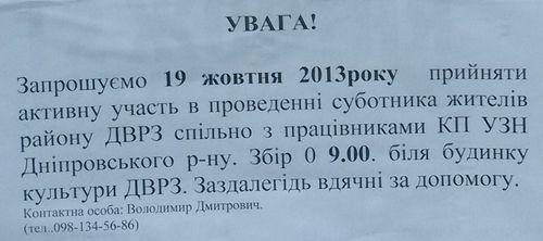 Суботник на Алма-Атинській (ДВРЗ)