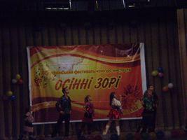 """Конкурс """"Осінні зорі - 2013"""""""