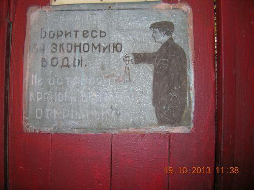Плакат радянських часів