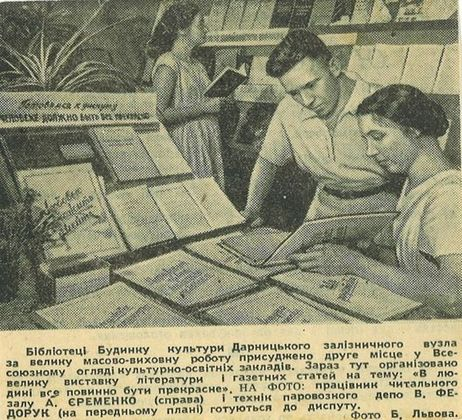 Бібліотека ДВРЗ, 1959 рік