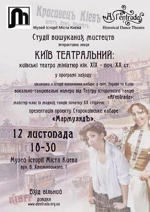 Історія Києва - через танець