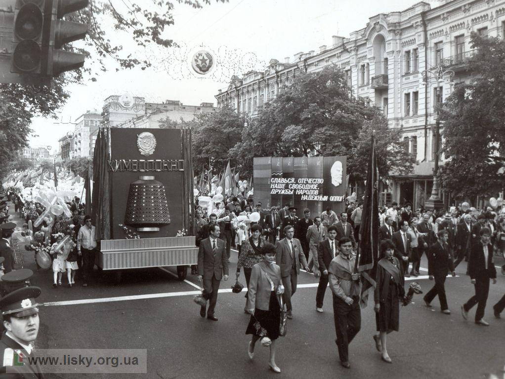 Кияни на радянських демонстраціях