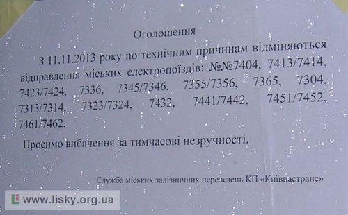 Оголошення на станції Дарниця