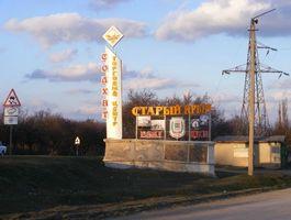 Въезд в г.Старый Крым