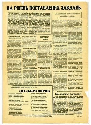 "Газета ""Дарницький вагоноремонтник"". №306"