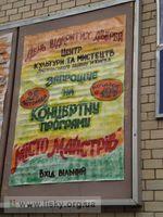 День відкритих дверей у Центрі культури