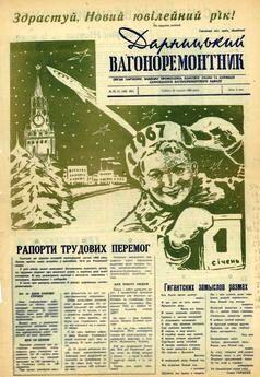 "Газета ""Дарницький вагоноремонтник"". №№492-493"