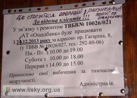 Відділення Ощадбанку закрили на ремонт