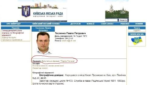 Павло Тесленко - член фракції Партії регіонів