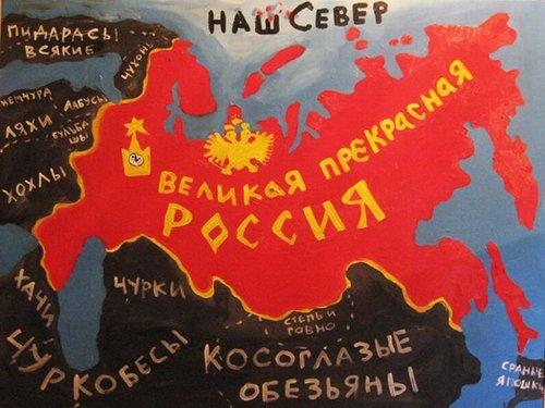 Большая Россия