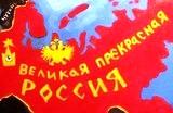 Большая, но не великая Россия